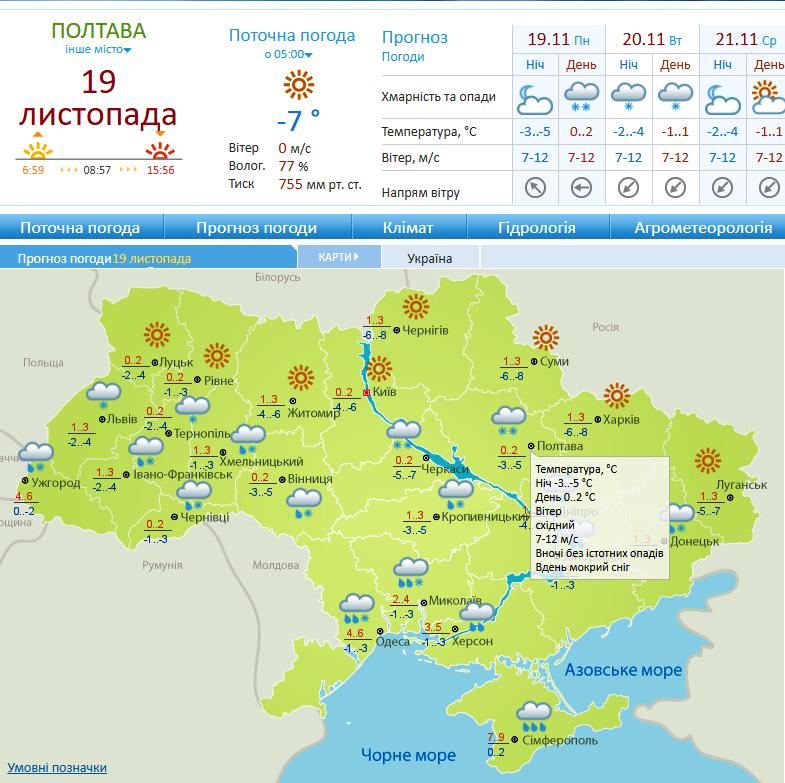 0011 Безымянный. Про сильні опади попереджають жителів Полтави та області  синоптики Укргідрометцентру. 840b74903ba91