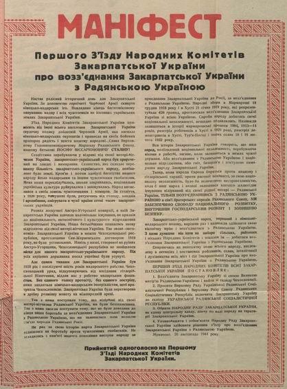 """365 днів. Наша історія. 26 листопада. Як Закарпаття """"добровільно"""" і  остаточно стало Україною - Новини Полтавщини"""